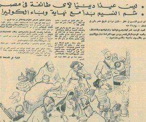 """""""مش أول مرة يتلغي"""".. حكاية إلغاء شم النسيم أيام وباء الكوليرا"""