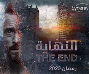 مسلسل النهاية.. بداية لنقلة نوعية في الإنتاج الدرامى المصرى
