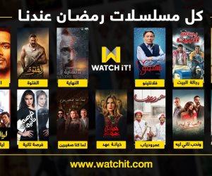 خدمة Watch iT تقدم نخبة من المسلسلات والبرامج الحصرية خلال موسم رمضان الحالي