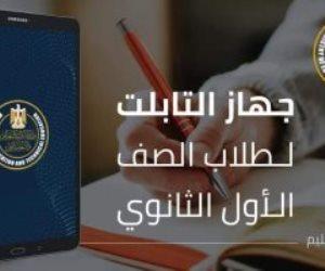 التعليم لطلاب أولى ثانوى: الامتحان مستمر السبت والاختبار يعقد من المنزل