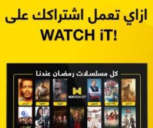 كيف تستخدم تطبيق WATCH IT؟.. خطوتان لامتلاك حساب ومشاهدة أبرز أعمال رمضان