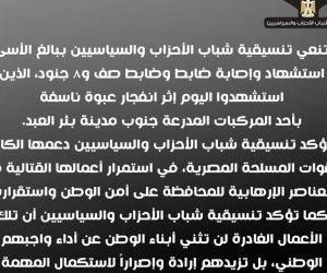 تنسيقية شباب الأحزاب والسياسيين تنعي شهداء حادث بئر العبد