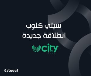 """"""" CITY CLUB"""" إنطلاقة جديدة لشركة استادات القابضة لتطوير صناعة الرياضة (فيديو)"""