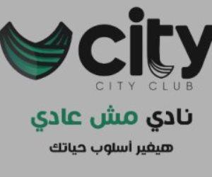 تعرف على سلسلة أندية City Club.. واحجز على رقم 15551 (فيديو)