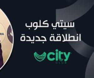 المفاجآت تتوالى.. أندية CITY CLUB تغطي جميع محافظات مصر في المرحلة الثانية