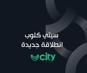 بروتوكول تعاون بين سيتى كلوب والاتحاد المصرى للألعاب الإلكترونية