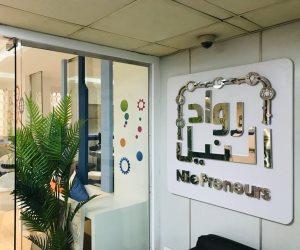 مراكز تطوير الأعمال بمبادرة رواد النيل توفر 15 ألف خدمة لأكثر من 7500 شاب في 9 أشهر