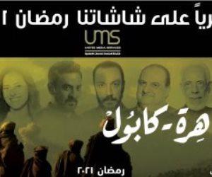 """المتحدة تعلن عرض مسلسل """"القاهرة كابول"""" فى رمضان 2021"""