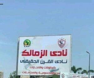 «حلم وراح».. الكاف يطالب الزمالك برفع لوجو لافتة النادي خلال 48 ساعة