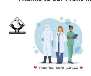 مبادرة لتنسيقية شباب الأحزاب لدعم وتسجيل بطولات الأطقم الطبية حول العالم