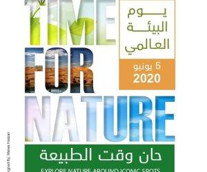 حان وقت الطبيعة.. مصر تشارك العالم الاحتفال باليوم العالمي للبيئة على منصات التواصل الاجتماعى