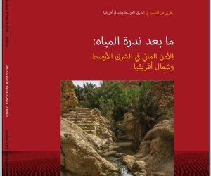 تقرير يكشف: فواقد المياه العذبة سنوياً بالشرق الأوسط وشمال أفريقيا من 80 إلى 177متر مربع للفرد