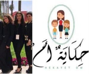 """""""حكاية أم"""".. حملة توعوية لتخفيف الضغوط المجتمعية عن الأمهات"""