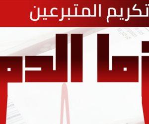 بالخير تحيا مصر.. «صوت الأمة» تطلق مبادرة تكريم المتبرعين ببلازما الدم