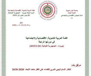 تقرير بالجامعة العربية: مواجهة الفقر متعدد الأبعاد تستهدف خفض المؤشر بنسبة 50% بحلول 2030