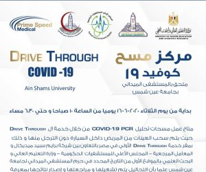 نكشف أسعار خدمة drive through الرسمية بجامعة عين شمس .. 2000 لـ pcr كورونا.. و450 للأجسام المضادة