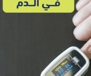 الرعاية الصحة: انخفاض أكسجين الدم عن 90% مع أعراض كورونا يوجب التوجه للمستشفى