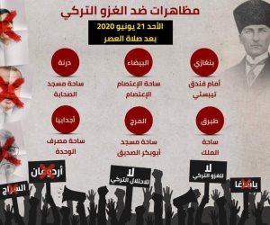 انتفاضة أبناء عمر المختار.. دعوات ليبية للتظاهر ضد الاحتلال التركي