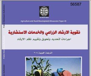 تقرير رسمي: موازنة مؤسسات البحث والإرشاد الزراعي لا تتعدى 0.01% من الدخل الزراعي القومي