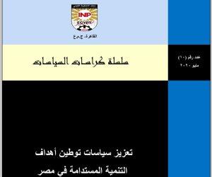 تقرير حكومي ينتقد أداء إدارة الحكم المحلي في التعامل مع مشكلات التنمية الاقتصادية