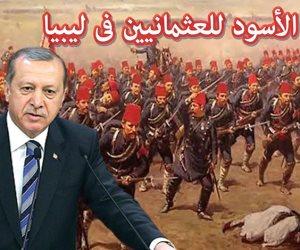 جرائم الاحتلال العثماني في ليبيا.. دماء الليبيين تلعن أردوغان والسراج