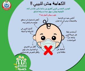 الصحة تحذر من ارتداء الأطفال حديثى الميلاد كمامات كورونا.. انفوجراف