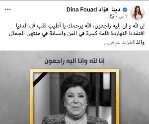 دينا فؤاد ناعية رجاء الجداوي: افتقدنا فنانة قديرة وانسانة راقية