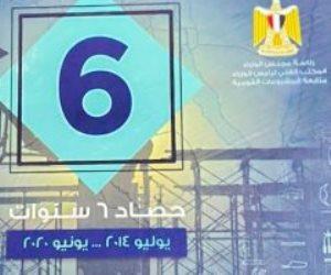 حصاد 6 سنوات.. الحكومة توثق إنجازات مصر منذ تولي الرئيس السيسي الحكم