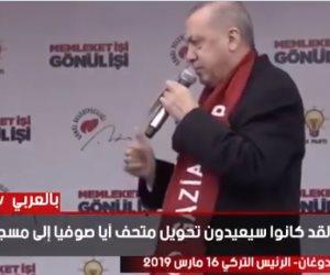 المتناقض.. أردوغان في 2109: لن نسمح بتحويل أيا صوفيا لمسجد.. وفي 2020: فتحه انتصار للمسلمين