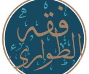"""رابطة العالم الإسلامى والإفتاء الإماراتية تنظمان المؤتمر العالمى """"فقه الطوارئ"""""""