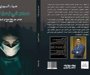 """قريبا.. صدور """"مصر في زمن الوباء"""" للكاتب الصحفي ضياء السبيري"""