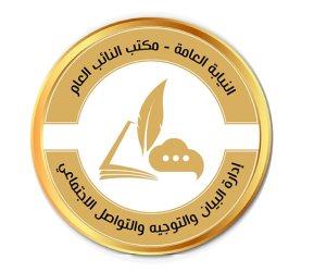 بعد قليل.. بيان مشترك من النيابة العامة المصرية و النيابة الجمهورية بروما