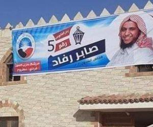 حزب النور في مطروح يستغل المساجد لتعليق لافتات انتخابية.. والأوقاف تتحرك بمحضر بعد غضب السوشيال