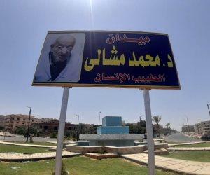 إطلاق اسم طبيب الغلابة على ثانى أكبر ميدان فى مدينة الشروق