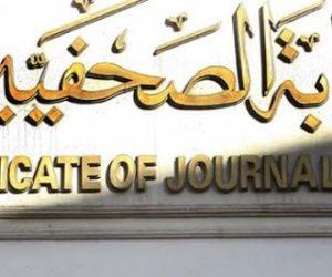 """""""الصحفيين"""" تعلن فتح باب التقدم لمسابقة جوائز الصحافة المصرية 15 أغسطس"""