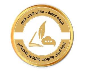 بيان مهم من النيابة العامة بشأن عقار قصر النيل المنهار