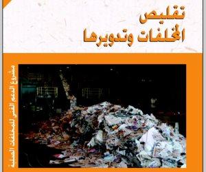 تعرف على نسب مواد المخلفات الصلبة في مصر: أكثرها الورق بـ 25% وأقلها «الصفيح» بـ1%