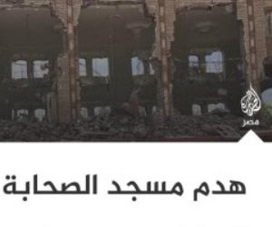 «الجزيرة» تواصل مسلسل الكذب.. حقيقة إزالة مسجد الصحابة بكفر الدوار وتجاهل إنشاء 14 مسجدًا في المحمودية