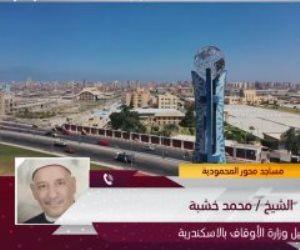 """""""أوقاف الإسكندرية"""" تعلن افتتاح 7 مساجد بمحور المحمودية اليوم"""
