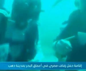 «إني أفرح تحت الماء».. حفل زفاف مصري في أعماق بحر مدينة دهب (فيديو)