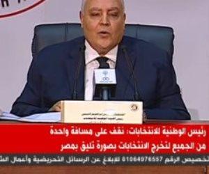 الهيئة الوطنية للانتخابات: إعلان نتيجة انتخابات مجلس النواب 14 ديسمبر 2020