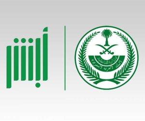 «أبشر» الإلكترونية.. منصة سعودية جديدة تساعد الوافدين في الاستعلام عن الرسوم والإقامة