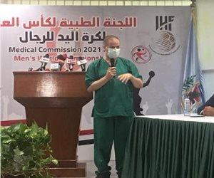 رئيس اللجنة الطبية لمونديال كرة اليد: نضم كفاءات طبية وجاهزون لمواجهة فيروس كورونا