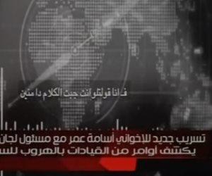 """لن ننسى.. عندما سب الإخواني الهارب أسامة عمر المصريين ووصفهم بـ""""البهائم"""" (تسريب صوتي)"""