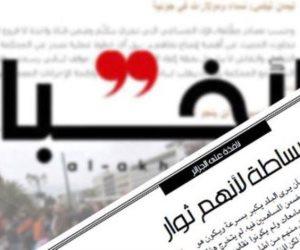 """بعد تطاولها على المصريين.. صحيفة """"الأخبار اللبنانية"""" عاهرة ترقص على كل الموائد"""