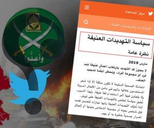 هاشتاج اقتحام «مدينة الإنتاج» فضح العلاقة.. هل اخترق تنظيم الإخوان الدولي تويتر؟