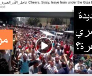 وكالة أنباء عالمية تكشف تزوير الإخوان لفيديوهات المظاهرات.. فيديو من 2013 قالت عنه قنوات الإخوان: حديث