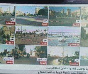 «راحت فلوسك يا تميم».. هدوء في محافظات مصر وشوارعها يفضح فشنك تظاهرات الإخوان