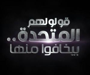 سخرية تامر مرسي تعمق جراح قنوات الإرهابية: «المتحدة» شوكة في حلق الإخوان (صورة)