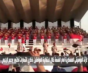 شاهد.. عزف الموسيقى العسكرية أمام المنصة في احتفالية النصر ودعم الرئيس والدولة